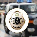 العثور على مواطنة مفقودة بمدينة الرياض
