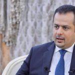 رئيس وزراء اليمن: اتفاق الرياض استوعب المصالح المشروعة لجميع الأطراف