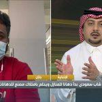 """فيديو: مشاري لـ #برنامج_120: في بداية عملي """"فني دهانات"""" لم أعلن بأني سعودي بسبب عدم الثقة في الشباب السعودي"""