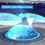 فيديو: مهمة مركبة ناسا المحملة بالألماس