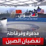 فيديو: مدمرة أميركية وفرقاطة كندية تغضبان الصين