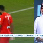 فيديو: الهلال يبحث عن فوزه الأول على غريمه في ملعب جامعة الملك سعود