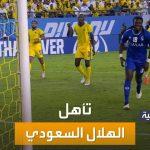 فيديو: صباح العربية   تأهل الهلال السعودي إلى المباراة النهائية لدوري أبطال آسيا
