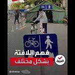 فيديو: مقطع طريف لرجل صيني أخطأ في تفسير لافتة مرور فاتبعها حرفيا وسار بهذه الطريقة