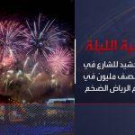 فيديو: نشرة العربية الليلة   استمرار التحشيد للشارع في السودان.. ونصف مليون في حفل موسم الرياض الضخم