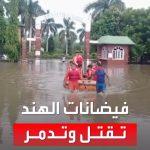 فيديو: فيضانات الهند والنبيال تودي بحياة أكثر من مـئة شخص