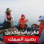 فيديو: يحاولن إثبات القدرة على خوض متاعب البحر.. مغربيات يتحدين بصيد السمك