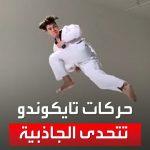 فيديو: بطل تايكواندو كوري يتحدى الجاذبية ويؤدي حركات على ارتفاعات تفوق الـ 4 امتار